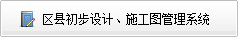 重�c市勘察�O�行�I�C合信息平�_入口:http://jsgl.zfcxjw.cq.gov.cn:8085